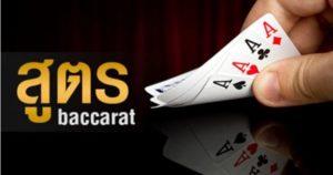 สูตร-บาคาร่า-casino