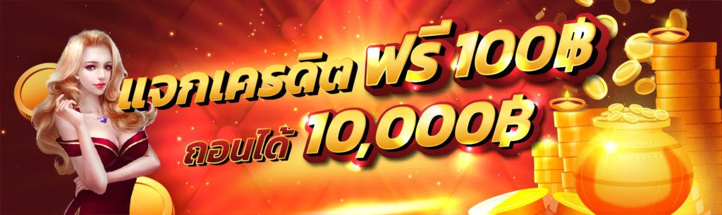 เครดิตฟรี1000