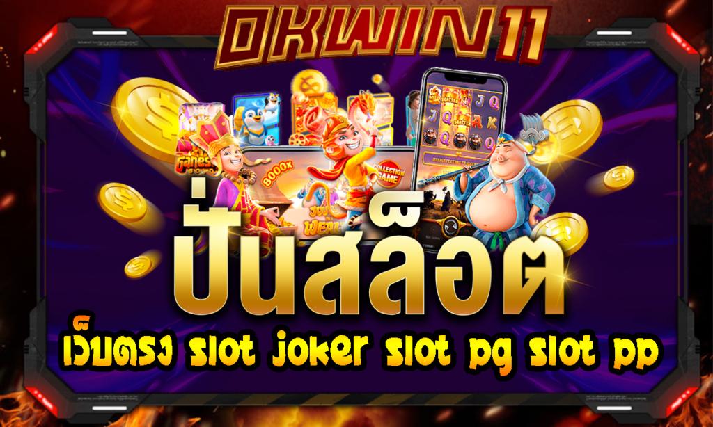 แนะนำเกมใหม่จาก slot joker slot pg และ slot pp บนเว็บ สล็อตแตกง่าย