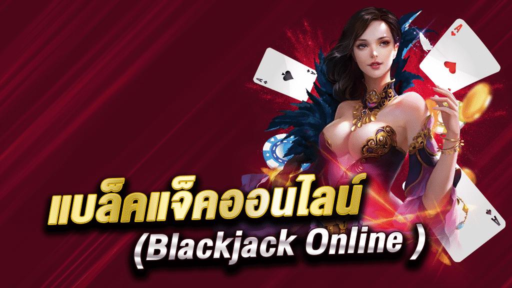 เว็บตรง Blackjack