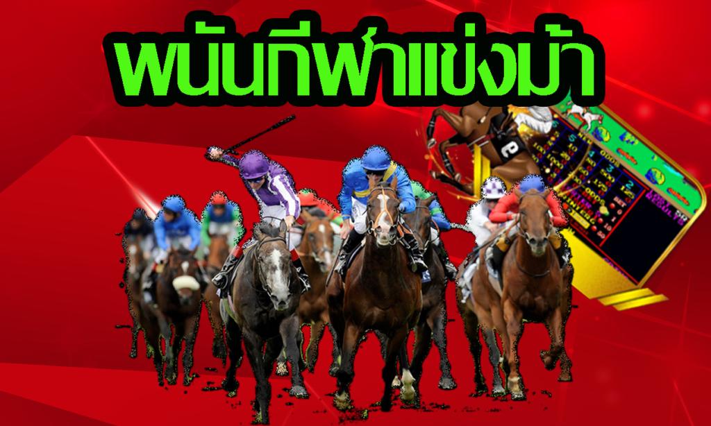 พนันกีฬาเเข่งม้า